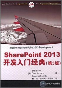 SharePoint 2013 開發入門經典, 3/e (Beginning SharePoint 2013 Development)-cover