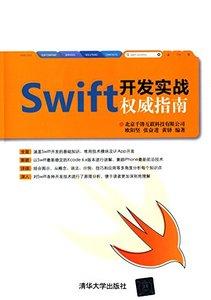 Swift 開發實戰權威指南-cover