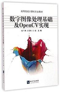 數字圖像處理基礎及 OpenCV 實現-cover
