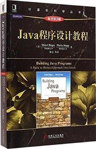 Java程序設計教程(原書第3版)-cover