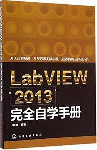 LabVIEW 2013 完全自學手冊-cover