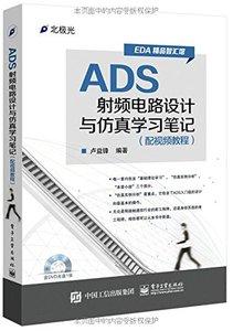 ADS射頻電路設計與模擬學習筆記(附光盤)-cover