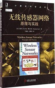 無線傳感器網絡(原理與實踐)