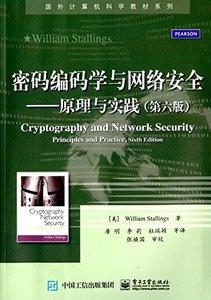 密碼編碼學與網絡安全--原理與實踐(第6版)-cover