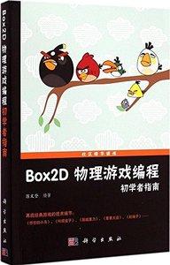 Box2D 物理遊戲編程初學者指南-cover