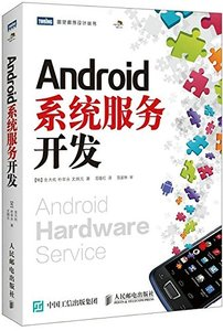 Android系統服務開發-cover