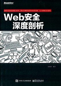 Web 安全深度剖析-cover