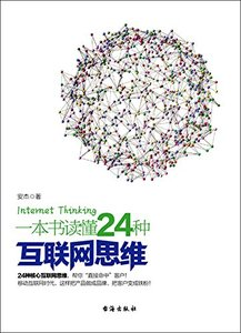 一本書讀懂24種因特網思維