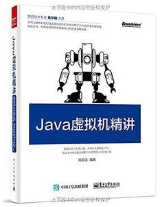 Java 虛擬機精講-cover
