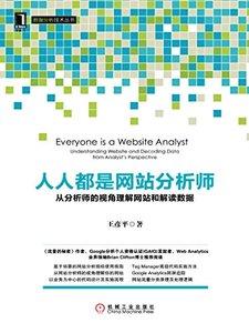 人人都是網站分析師(從分析師的視角理解網站和解讀數據)-cover