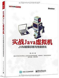 實戰 Java 虛擬機 (JVM 故障診斷與性能優化)-cover