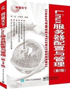 Linux 服務器配置與管理(第3版)/網管天下-cover