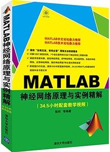 MATLAB 神經網絡原理與實例精解