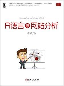 R 語言與網站分析-cover
