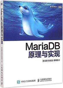 MariaDB 原理與實現-cover