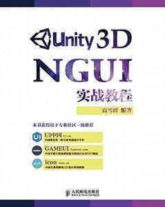 Unity 3D NGUI 實戰教程-cover