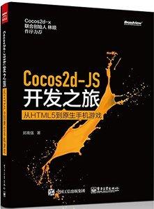 Cocos2d-JS開發之旅 (從HTML5到原生手機遊戲)-cover