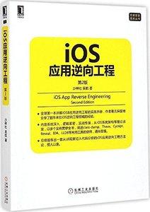 iOS 應用逆向工程, 2/e-cover