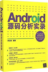Android 源碼分析實錄-cover