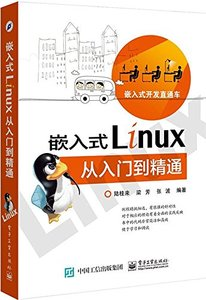 嵌入式Linux從入門到精通 (嵌入式開發直通車)-cover