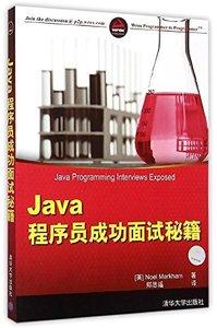Java程序員成功面試秘籍-cover