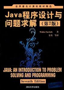 Java程序設計與問題求解(第7版)-cover
