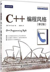 C++ 編程風格(修訂版)-cover