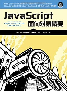 JavaScript面向對象精要-cover