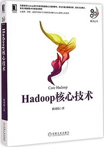 Hadoop 核心技術-cover
