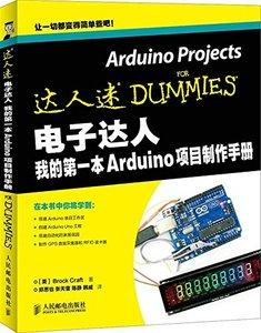 電子達人(我的第一本Arduino項目製作手冊)/達人迷-cover