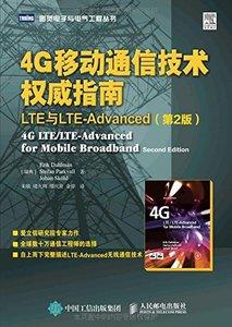 4G移動通信技術權威指南(LTE與LTE-Advanced)(第2版)-cover
