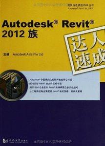 Autodesk Revit 2012 族達人速成(附光盤)-cover
