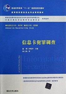 信息卡犯罪調查-cover