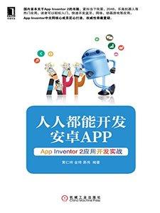 人人都能開發安卓App--App Inventor2應用開發實戰-cover