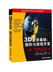 3D數學基礎:圖形與遊戲開發-cover