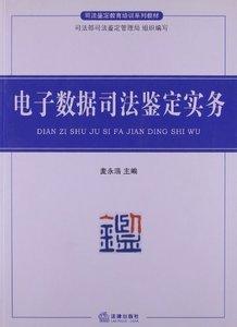 電子數據司法鑑定實務-cover