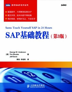 SAP基礎教程(第3版)-cover