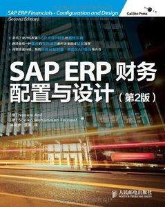 SAP ERP 財務:配置與設計, 2/e-cover