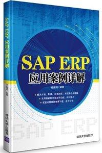 SAP ERP 應用案例詳解-cover