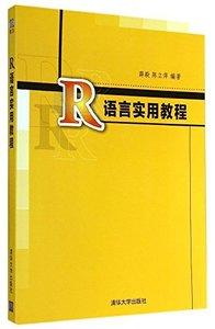 R語言實用教程-cover
