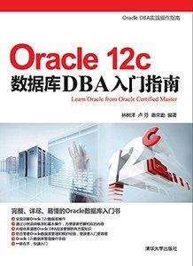 Oracle 12c 數據庫 DBA 入門指南-cover