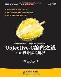 Objective-C編程之道:iOS設計模式解析-cover