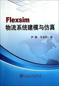 Flexsim 物流系統建模與模擬-cover