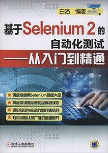 基於 Selenium 2 的自動化測試·從入門到精通-cover