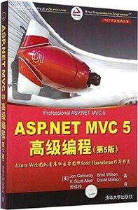 ASP.NET MVC 5高級編程(第5版)-cover