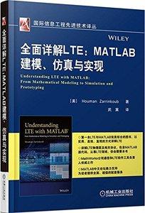 全面詳解LTE--MATLAB建模模擬與實現-cover