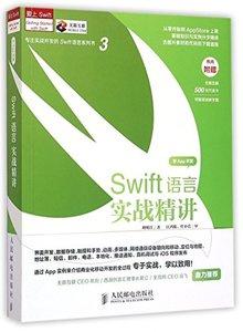 Swift語言實戰精講(愛上Swift)-cover