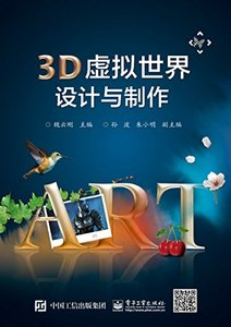 3D虛擬世界設計與製作-cover
