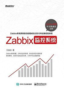 Zabbix監控系統-cover