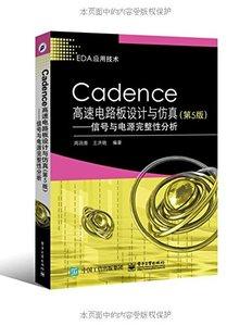 Cadence高速電路板設計與模擬--信號與電源完整性分析(第5版)-cover